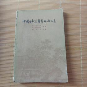 中国古代美学艺术论文集
