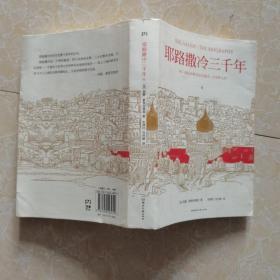 耶路撒冷三千年(全新增订版,共四册)新增三万字内容,30幅彩插及致中国读者的一封信(售单本第4册)