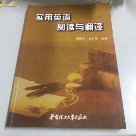 实用英语阅读与翻译