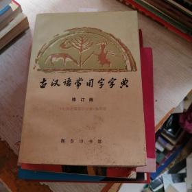 古汉语常用字字典 修订版