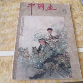 中国画 1959.12