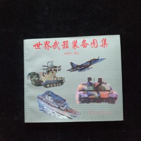 世界武器装备图集  一版一印