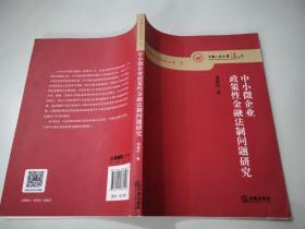 中小微企业政策性金融法制问题研究