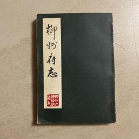 柳州府志(四)