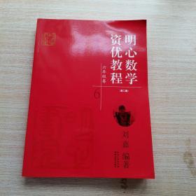 明心数学资优教程:六年级卷(第二版)