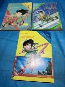 七龙珠:武林大会卷(1、3、4)3本合售(一版一印)