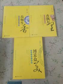 中国成语文化书系《齿颊生香、香飘万里 、博采众美】两册未拆封 一册拆封  【三册合售】