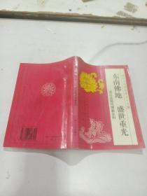 东南佛地 盛世重光――浙江近现代佛教史料