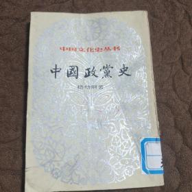 中国政党史