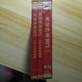 1994-2003英语沙龙MP3十年合集珍藏版(上下+3CD)