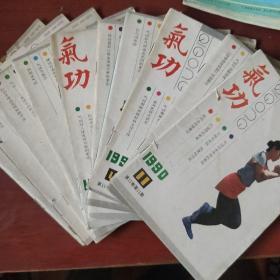 《气功》1990年 缺3.4册 十册合售 浙江中医杂志社 私藏 书品如图