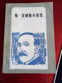 斯茨威格小说选