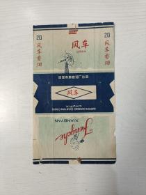 老烟标 风车香烟【国营青岛卷烟厂出品】