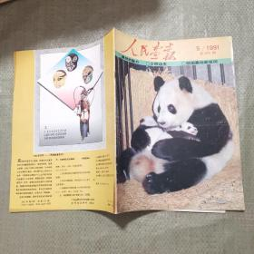 人民画报(1991年5)