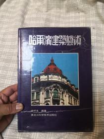 哈尔滨建筑艺术 90年一版一印 印数5000册