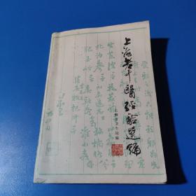 现代著名老中医名著重刊丛书(第一辑)·张赞臣临床经验选编