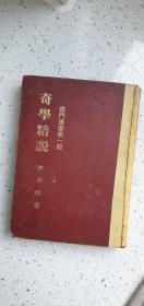 奇学精说 奇门遁甲书 精装 全网唯一  1976