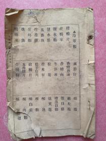 民国《明湖春菜社菜谱》孔网仅见