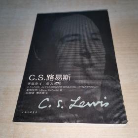 C.S.路易斯:天赋奇才,勉为先知