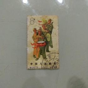特74.8-8邮票