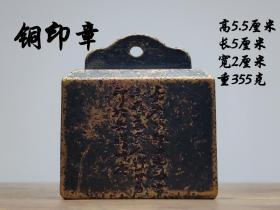 文房铜印章一枚,保存完好,字迹清晰,品相如图!