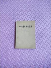 中共党史参考资料(七)  国民经济恢复时期