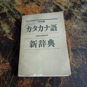 力夕力ナ语新辞典 平成版 /成美堂出版编集部 编 成美堂