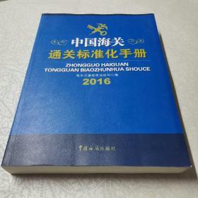 中国海关通关标准化手册 . 2016