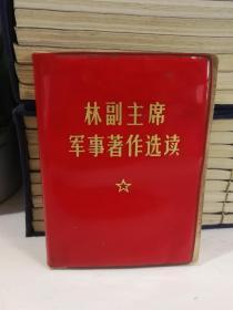 林副主席军事著作选读(红皮书64开)