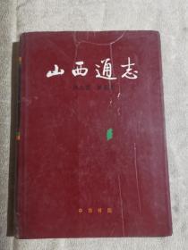 山西通志.第九卷.林业志(1992年1版1印)