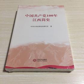 中国共产党100年江西简史