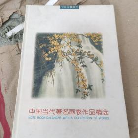 中国当代著名画家作品精选1999记事年历
