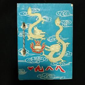 1988年《老台历》齐齐哈尔第三印刷厂 封面双龙图案 私藏 品佳 书品如图