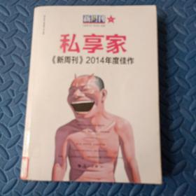 私享家:《新周刊》2014年度佳作