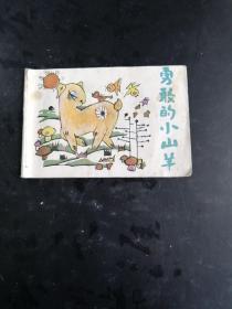 勇敢的小山羊(128开连环画)