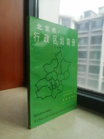 中国各省市行政区划简册-----(北京市行政区划简册)---1994年---虒人荣誉珍藏