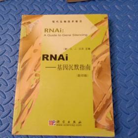 RNAi:基因沉默指南——现代生物技术前沿
