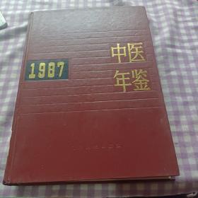 中医年鉴1987
