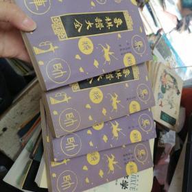 象棋谱大全 第一、二、四、五册  共4册合售