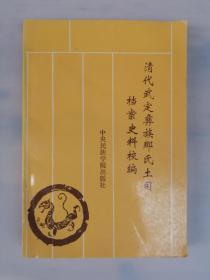 清代武定彝族那氏土司档案史料校编