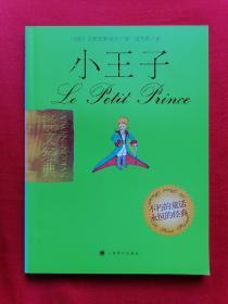 译文经典《小王子》不朽的童话 永恒的经典