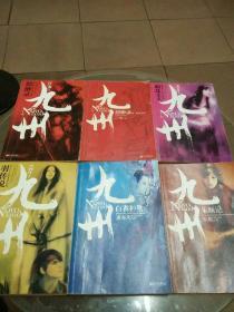 九州·朱颜记、羽传说、斛珠夫人、白雀视龟、缥缈录1+3(6册合售)