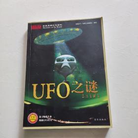 世界未解之谜系列:UFO之谜(全彩插图版)    一版一印