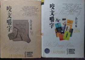 咬文嚼字 合订本 1995/96/98/99/00/01/02/2004精装8本合售