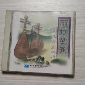 CD:雨打芭蕉 广东音乐五架头-白天鹅音像
