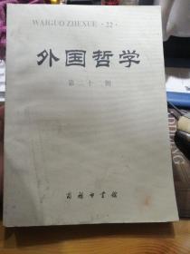 外国哲学(第22辑) 第二十二辑
