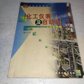 化工仪表及自动化(化学工程与工艺专业适用)第三版
