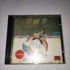 1光盘 俞丽拿 梁祝小提琴协奏曲 CD 中唱早期珍藏版
