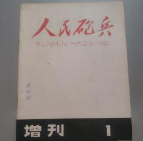 人民炮兵1979年增刊