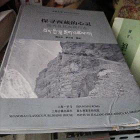 探寻西藏的心灵